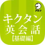 eikaiwa_kiso