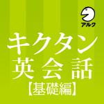 eikaiwa_kiso_A
