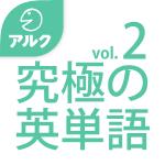 eitango_02