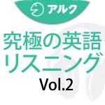 listening_02