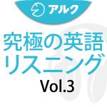 listening_03