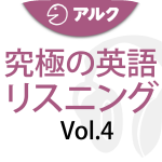 listening_04