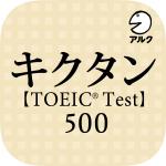 toeic_500