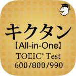 toeic_all_iOS