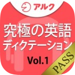 dictation01_pass