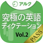 dictation02_pass