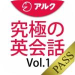 eikaiwa01_pass