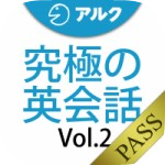 eikaiwa02_pass