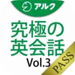 eikaiwa03_pass