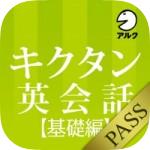 eikaiwa_kiso_pass