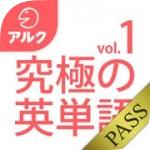 eitango01_pass