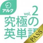 eitango02_pass