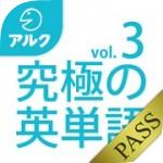 eitango03_pass