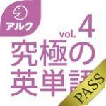 eitango04_pass