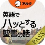 hattosuru_pass.png
