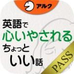 iyashi_pass.png