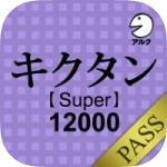 kikutan_super12000_pass