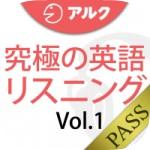listening01_pass
