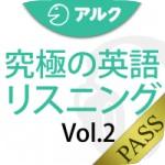 listening02_pass