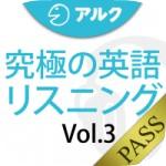 listening03_pass