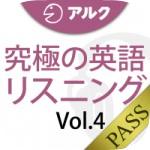 listening04_pass
