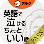 nakeru01_pass