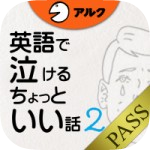 nakeru02_pass
