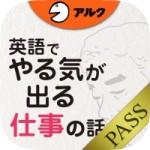 yarukigaderu_pass