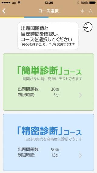 eitango_shindan02