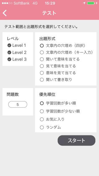 eitango_test01